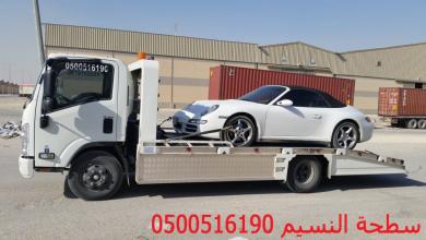 Photo of سطحه النسيم لنقل جميع أنواع السيارات والدراجات بالرياض0551990615