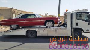 رقم سطحة وسط الرياض