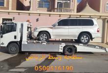 سطحة وسط الرياض