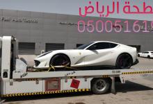 Photo of سطحه هيدروليك لنقل السيارات بأرخص الأسعار