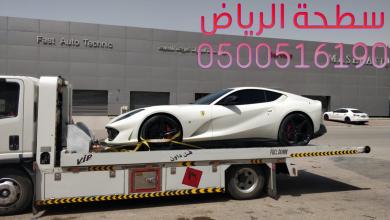 Photo of اطلب سطحه هيدروليك لنقل السيارات بأرخص الأسعار