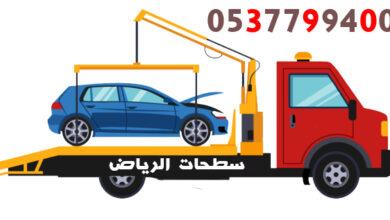Photo of سطحه الرياض لخدمات نقل جميع انواع السيارات