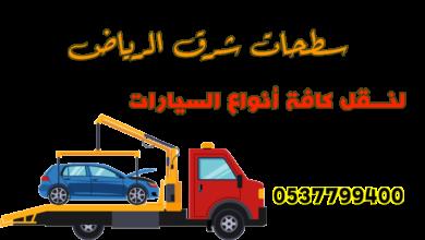 Photo of سطحة شرق الرياض لنقل جميع أنواع السيارات