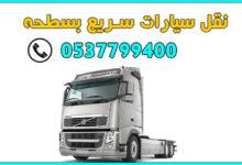 Photo of نقل سيارات سريع بسطحه في مختلف المدن السعودية