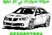 Photo of صيانة سيارات بي ام دبليو في السعودية