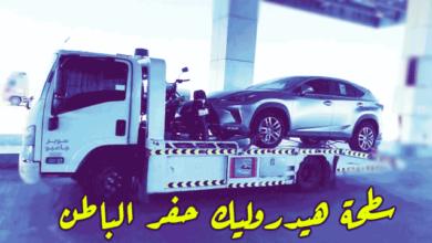 Photo of سطحة هيدروليك حفر الباطن لنقل السيارات